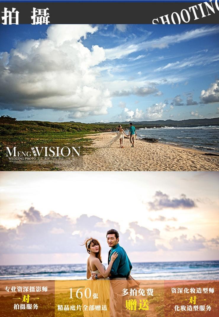 婚纱摄影 孟摄影工作室 美国塞班岛尊贵b套系  400-152-0786 工作时间